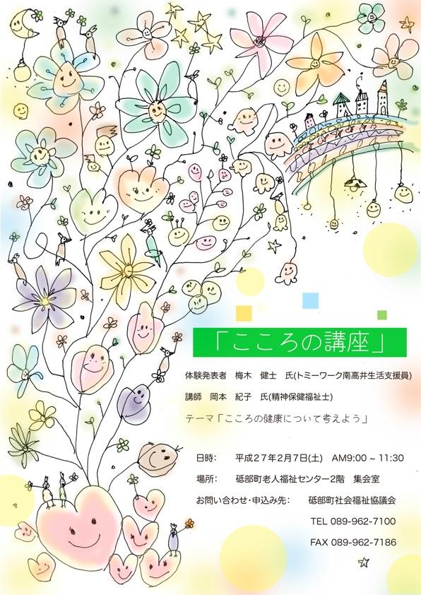 社協ポスターデーター色ありver 07